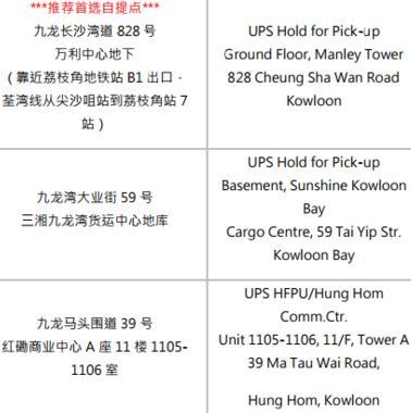 Blue Nile 香港ups自提地址