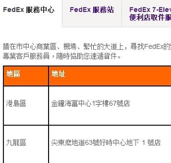 FedEx 服務站 james allen